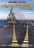 ソ連/ロシア空母建造史 2017年 08 月号 [雑誌]: 世界の艦船 増刊