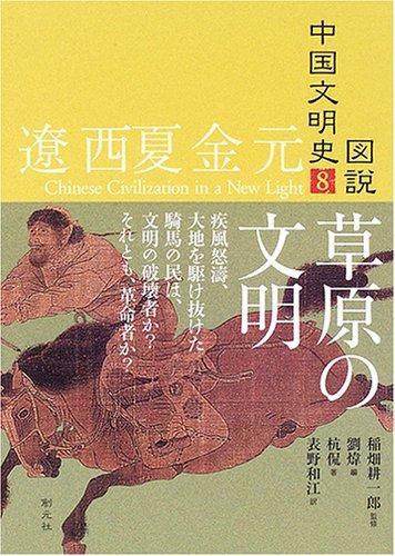 図説 中国文明史(8) 遼西夏金元―草原の文明