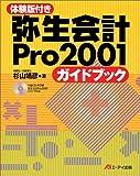 体験版付き 弥生会計Pro2001ガイドブック