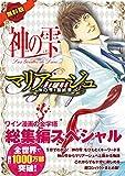 【無料版】神の雫&マリアージュ総集編スペシャル (モーニングコミックス)