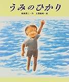うみのひかり (教育画劇 みんなのえほん)