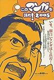このマンガを読め! (2005)