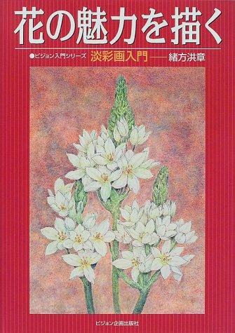 花の魅力を描く―淡彩画入門 (ビジョン入門シリーズ)