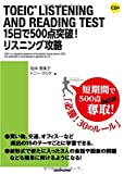 CD付 TOEIC LISTENING AND READING TEST 15日で500点突破! リスニング攻略