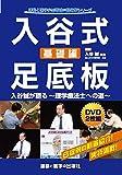 入谷式足底板・基礎編DVD 入谷誠が語る〜理学療法士への道〜