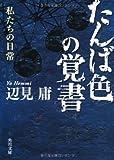 たんば色の覚書  私たちの日常 (角川文庫)