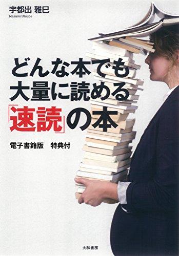 どんな本でも大量に読める「速読」の本 【...