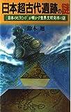 日本超古代遺跡の謎―「日本のピラミッド」が明かす世界文明発祥の謎 (ラクダブックス)