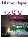 Discover Japan (ディスカバージャパン) vol.1 [雑誌]