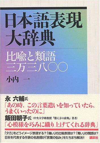 日本語表現大辞典――比喩と類語三万三八〇〇の詳細を見る