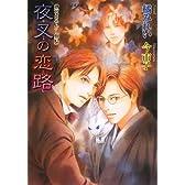 夜叉の恋路―鏡花あやかし秘帖 (もえぎ文庫)