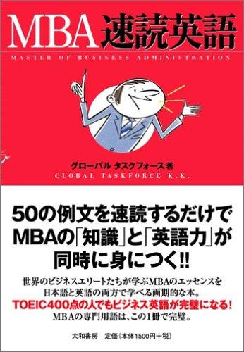MBA速読英語の詳細を見る