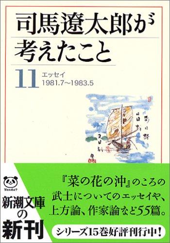 司馬遼太郎が考えたこと〈11〉エッセイ 1981.7~1983.5 (新潮文庫)の詳細を見る