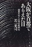大阪が首都でありえた日―遷都をめぐる「明治維新」史