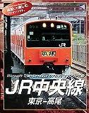 Microsoft Train Simulator リアルアドオンシリーズ 1 JR中央線 東京-高尾