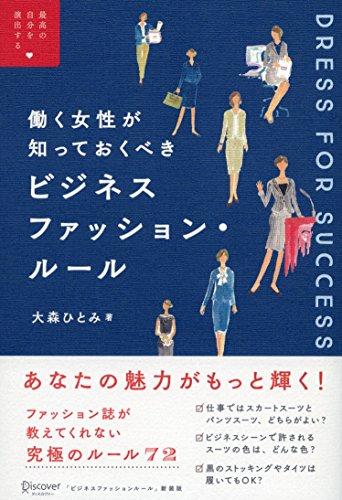 働く女性が知っておくべき ビジネスファッションルール (最高の自分を演出する)