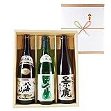 ギフト 日本酒 飲み比べセット 「八海山」「根知男山」「越乃景虎」(純米・本醸造) 720ml3本