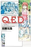 Q.E.D.証明終了(34) (講談社コミックス月刊マガジン)