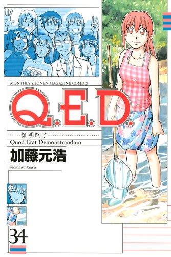Q.E.D.証明終了(34) (講談社コミックス月刊マガジン)の詳細を見る