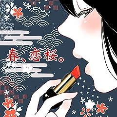 春、恋桜。♪majiko