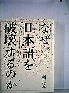 なぜ日本語を破壊するのか (1978年)