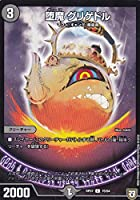 デュエルマスターズ DMRP07 76/94 堕魔 グリゲドル (C コモン) †ギラギラ†煌世主と終葬のQX!! (DMRP-07)