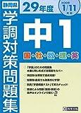 平成29年度静岡県中1学調対策問題集