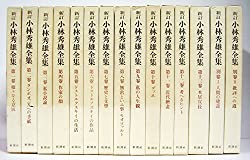 小林秀雄全集 (第1巻) 様々なる意匠