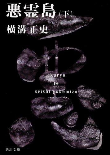 悪霊島(下) (角川文庫)の詳細を見る