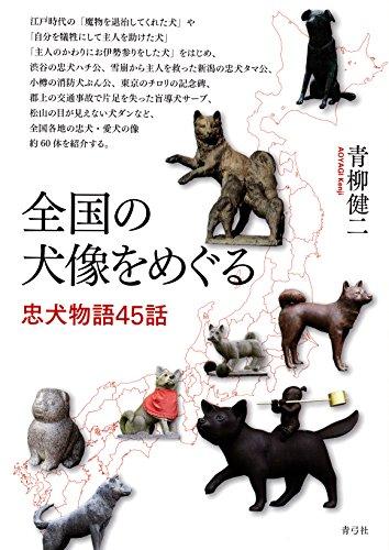 全国の犬像をめぐる: 忠犬物語45話の詳細を見る