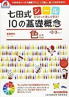 【七田式 10の基礎概念『色』】2,3歳〜 (シールを使って楽しく学ぶ!)