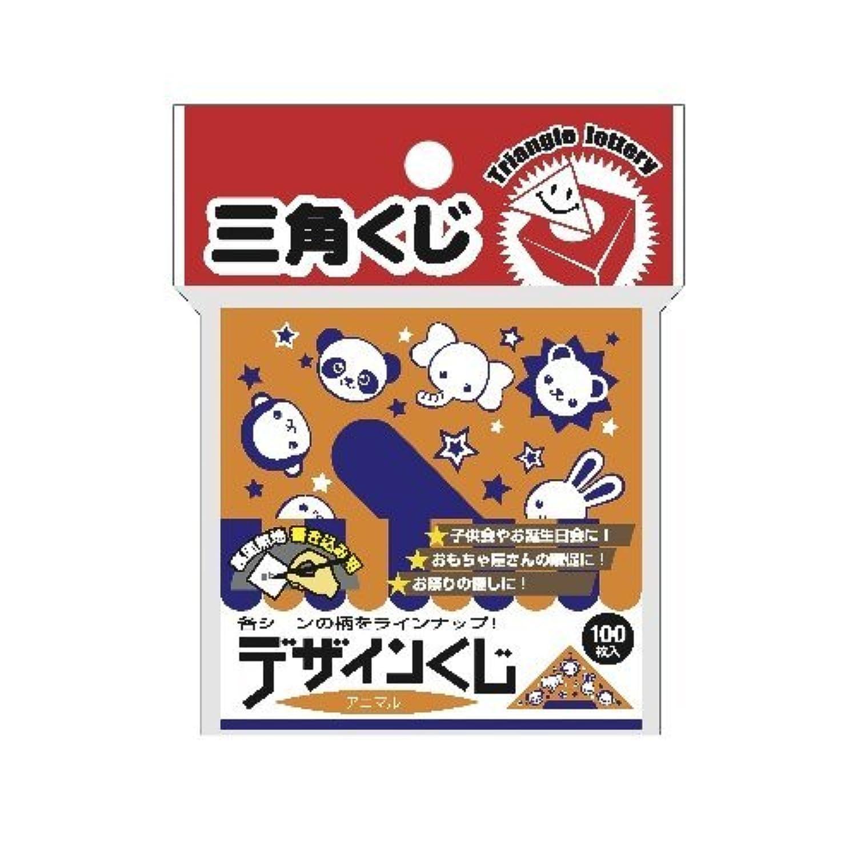 三角くじアニマル5-813 【まとめ買い90個セット】 000330002