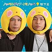 ノッペルディア・クリノッペ (蛇下呂盤) [CD+DVD]