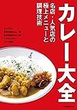 カレー大全  名店・人気店の極上メニューと調理技術 (旭屋出版MOOK)