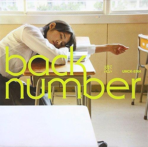 【back number】おすすめラブソング人気ランキングベスト10♪胸キュンな歌詞も徹底解釈☆の画像