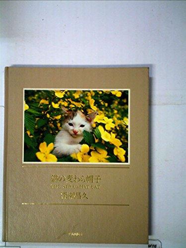 猫の麦わら帽子 (1979年)の詳細を見る