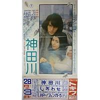 映画ポスター 関根恵子/草刈正雄「神田川」