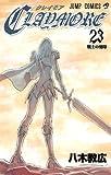 CLAYMORE 23 (ジャンプコミックス) [コミック] / 八木 教広 (著); 集英社 (刊)
