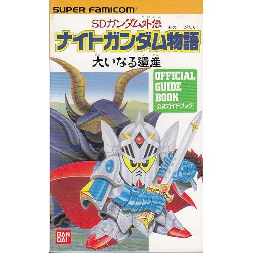 SDガンダム外伝 ナイトガンダム物語大いなる遺産 (Official guide book)
