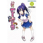 てーきゅう11 (アース・スターコミックス)