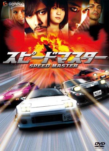 スピードマスター プレミアム・エディション [DVD]の詳細を見る