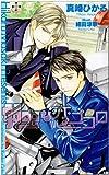 弱虫な恋ゴコロ (CROSS NOVELS / 真崎 ひかる のシリーズ情報を見る
