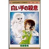 白い手の殺意 (マーガレットコミックス)
