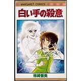 白い手の殺意 / 柿崎 普美 のシリーズ情報を見る