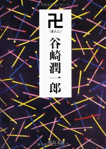 卍(まんじ) (中公文庫)の詳細を見る