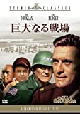 巨大なる戦場[DVD]