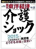 週刊 東洋経済 2013年 12/14号 [雑誌]