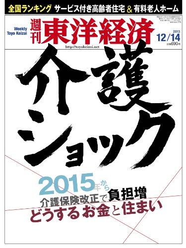 週刊 東洋経済 2013年 12/14号 [雑誌]の詳細を見る