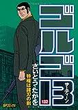 ゴルゴ13 (132) (SPコミックス)