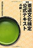 新版 茶道文化検定 公式テキスト 4級: 茶の湯をはじめる本